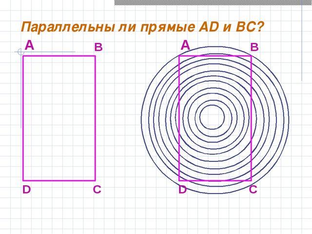 Параллельны ли прямые АD и BC?