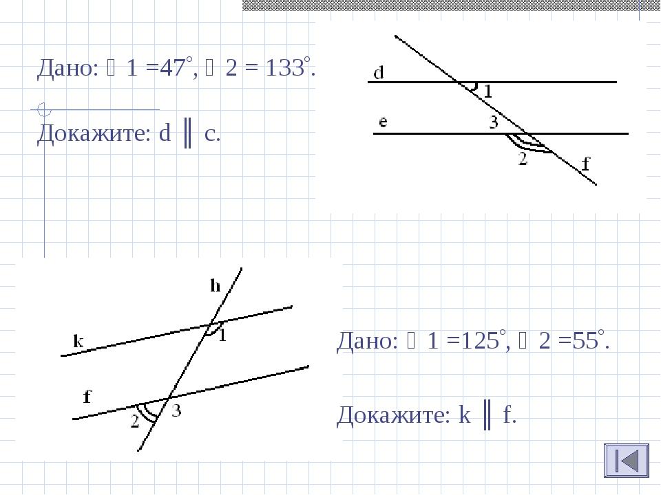 Дано: 1 =47, 2 = 133. Докажите: d ║ с. Дано: 1 =125, 2 =55. Докажите:...