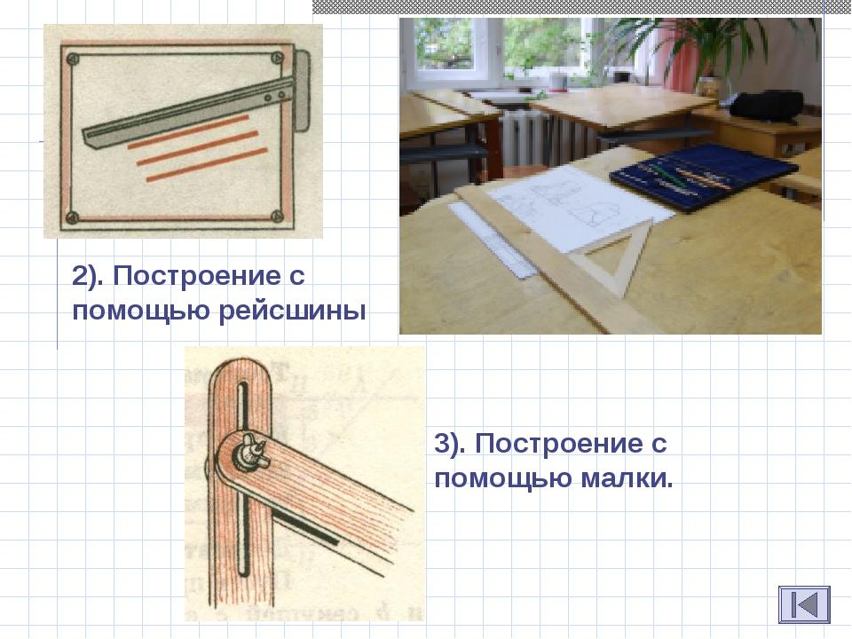 2). Построение с помощью рейсшины 3). Построение с помощью малки.