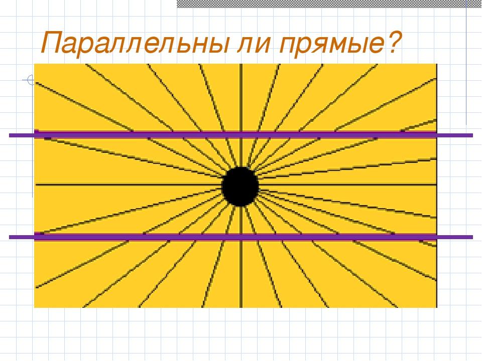 Параллельны ли прямые?