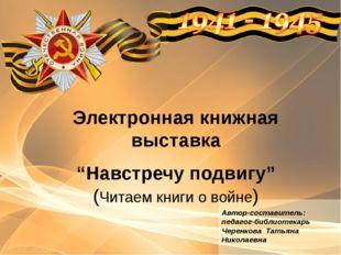 Автор-составитель: педагог-библиотекарь Черенкова Татьяна Николаевна Электро