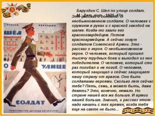 Баруздин С. Шел по улице солдат. М.: Дет. лит., 1970.-47с. Это рассказ о солд