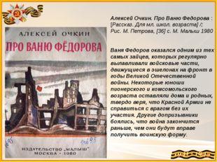 Ваня Федоров оказался одним из тех самых зайцев, которых регулярно вылавливал
