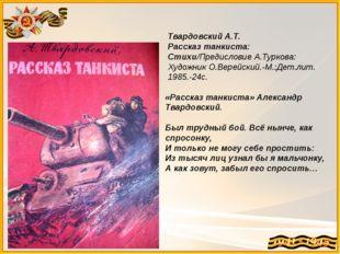 «Рассказ танкиста» Александр Твардовский. Был трудный бой. Всё нынче, как спр