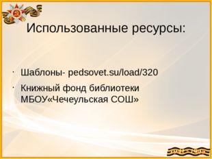 Использованные ресурсы: Шаблоны- pedsovet.su/load/320 Книжный фонд библиотеки