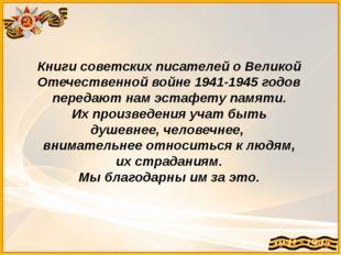Книги советских писателей о Великой Отечественной войне 1941-1945 годов перед