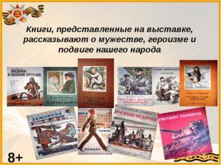 Книги, представленные на выставке, рассказывают о мужестве, героизме и подвиг
