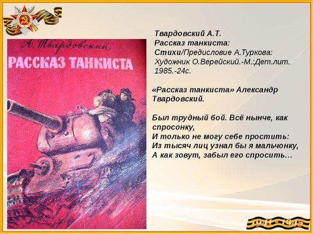 «Рассказ танкиста» Александр Твардовский. Был трудный бой. Всё нынче, как спр...