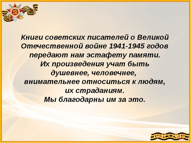 Книги советских писателей о Великой Отечественной войне 1941-1945 годов перед...