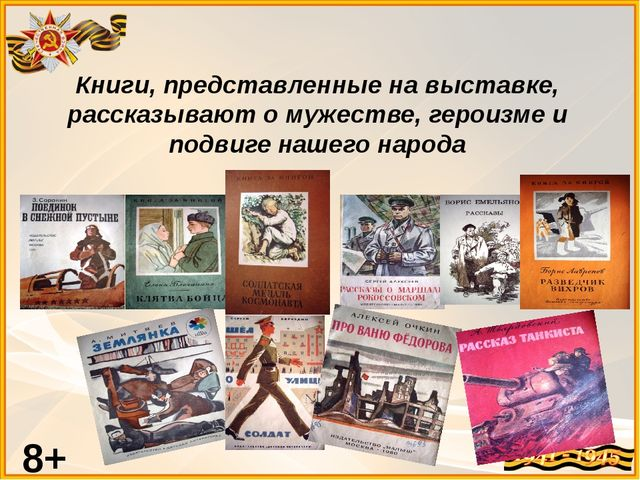 Книги, представленные на выставке, рассказывают о мужестве, героизме и подвиг...