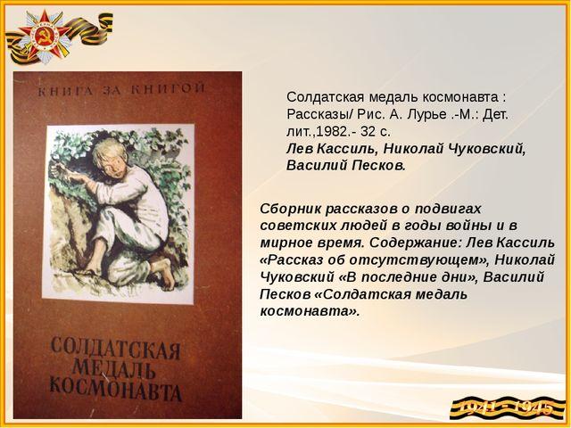 Солдатская медаль космонавта : Рассказы/ Рис. А. Лурье .-М.: Дет. лит.,1982.-...