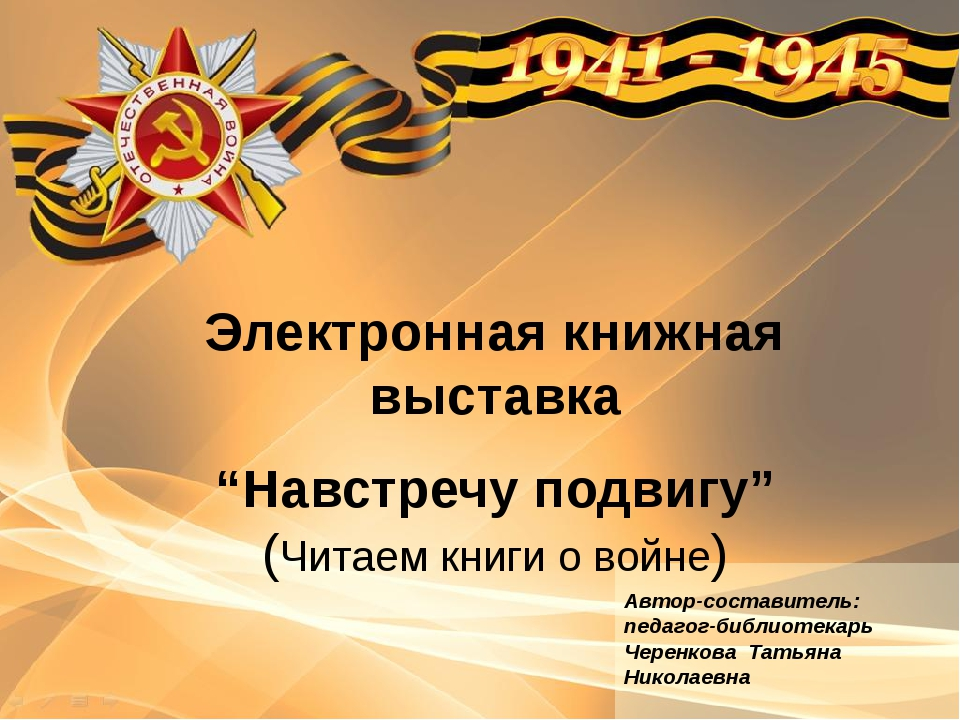 Автор-составитель: педагог-библиотекарь Черенкова Татьяна Николаевна Электро...