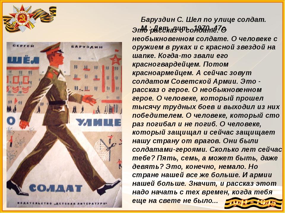 Баруздин С. Шел по улице солдат. М.: Дет. лит., 1970.-47с. Это рассказ о солд...