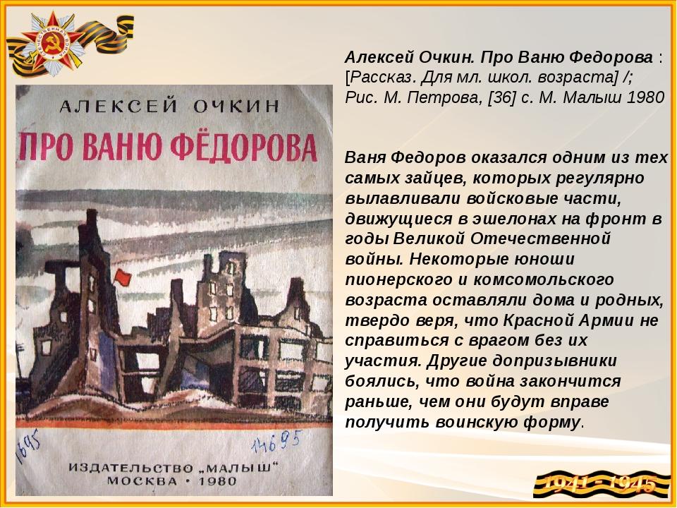 Ваня Федоров оказался одним из тех самых зайцев, которых регулярно вылавливал...