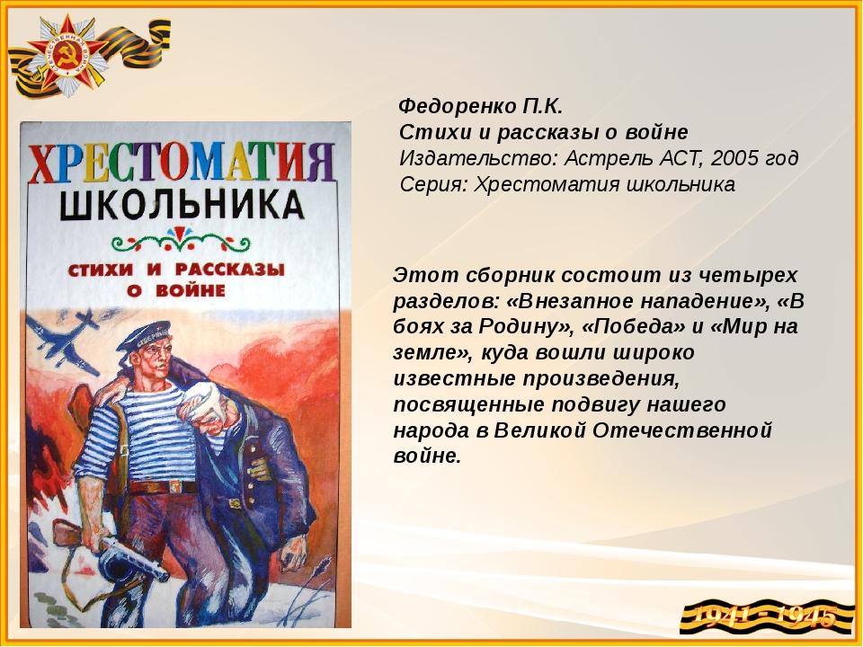 Этот сборник состоит из четырех разделов: «Внезапное нападение», «В боях за Р...
