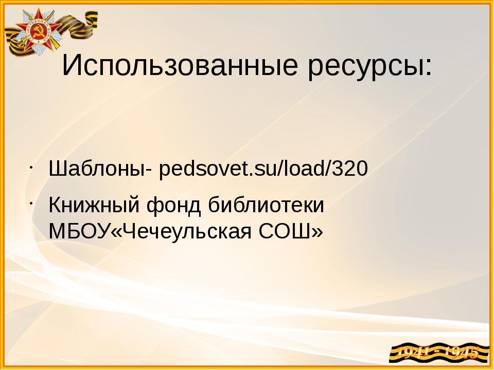 Использованные ресурсы: Шаблоны- pedsovet.su/load/320 Книжный фонд библиотеки...