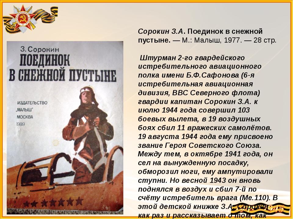 Сорокин З.А.Поединок в снежной пустыне.— М.: Малыш, 1977.— 28 стр. Штурма...