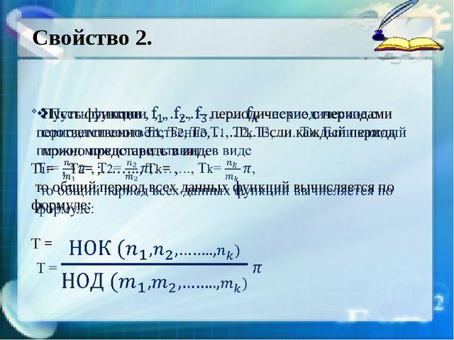 Свойство 2.