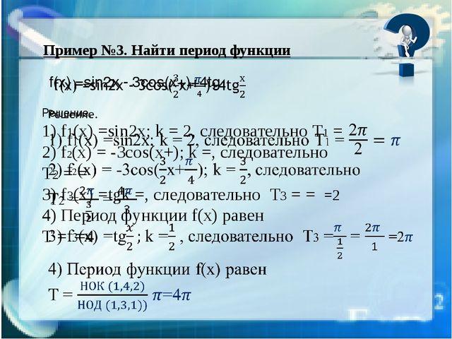 Пример №3. Найти период функции