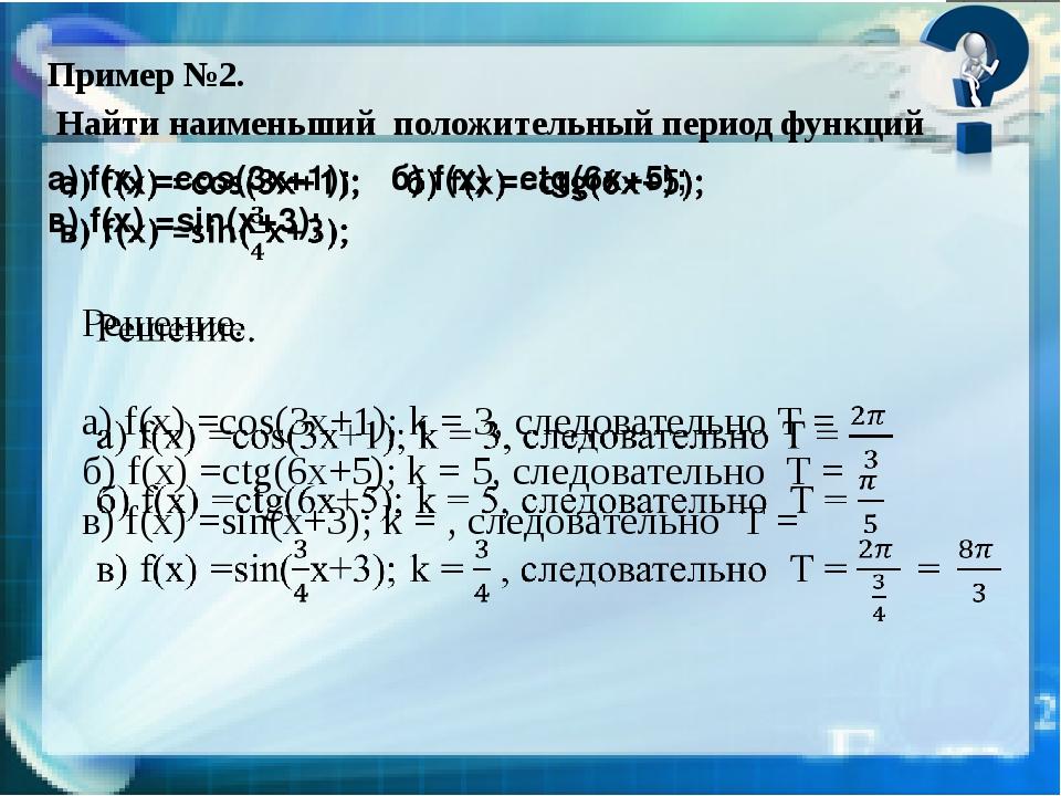 Пример №2. Найти наименьший положительный период функций