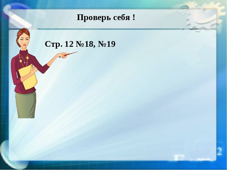 Проверь себя ! Стр. 12 №18, №19