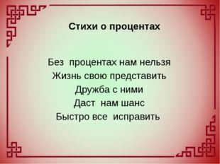 Без процентах нам нельзя Жизнь свою представить Дружба с ними Даст нам шанс Б