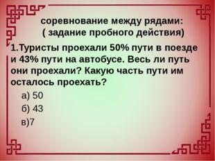 1.Туристы проехали 50% пути в поезде и 43% пути на автобусе. Весь ли путь они