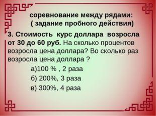 3. Стоимость курс доллара возросла от 30 до 60 руб. На сколько процентов возр