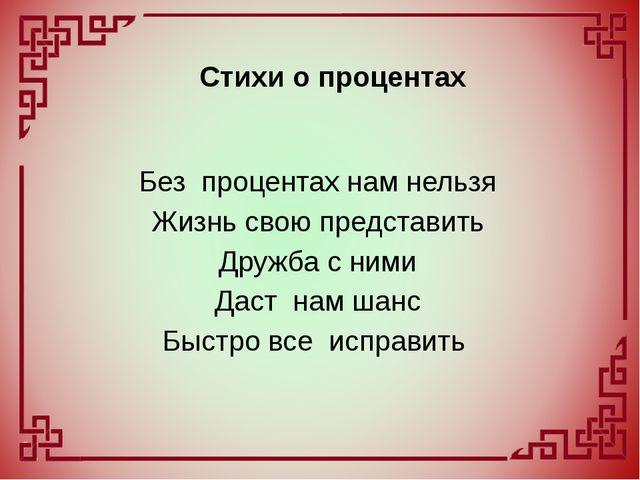 Без процентах нам нельзя Жизнь свою представить Дружба с ними Даст нам шанс Б...