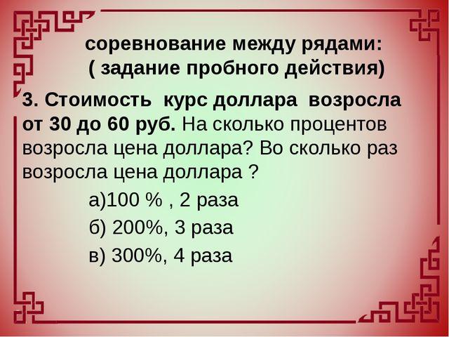3. Стоимость курс доллара возросла от 30 до 60 руб. На сколько процентов возр...