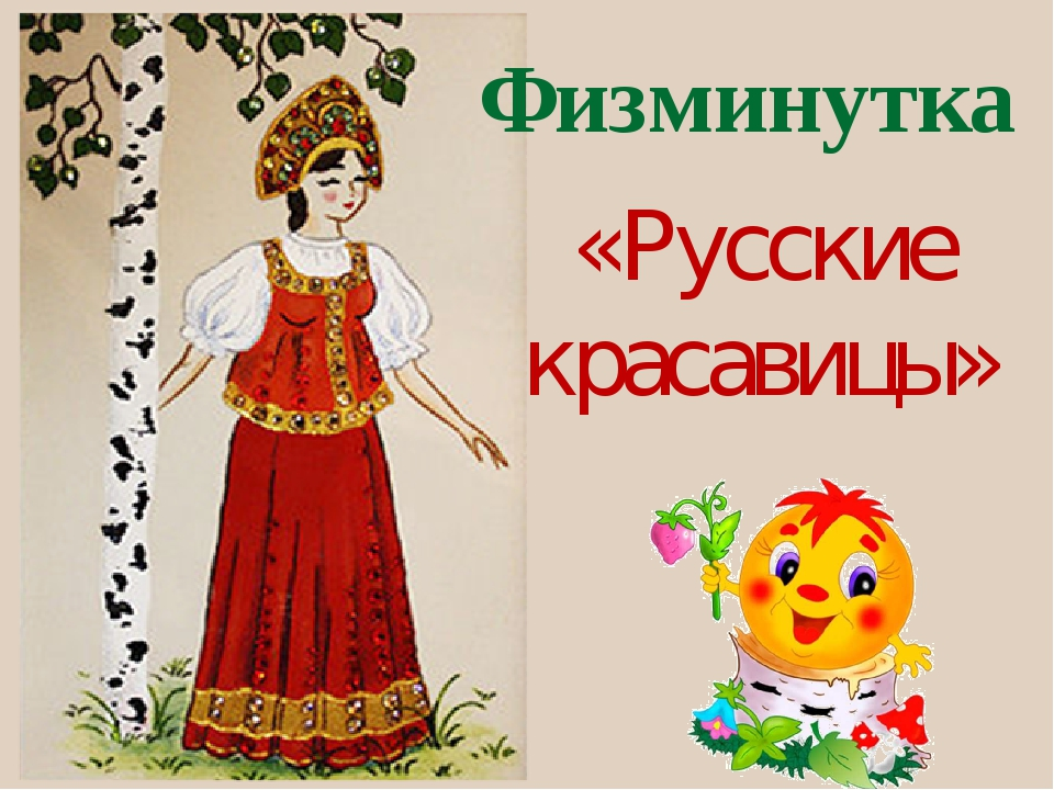 Физминутка «Русские красавицы»