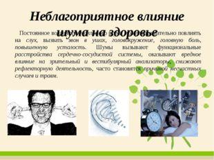 Неблагоприятное влияние шума на здоровье Постоянное воздействие сильного шума