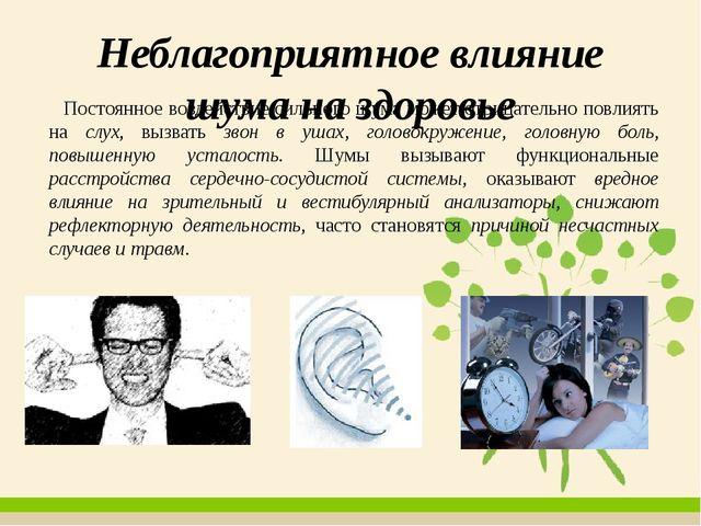 Неблагоприятное влияние шума на здоровье Постоянное воздействие сильного шума...