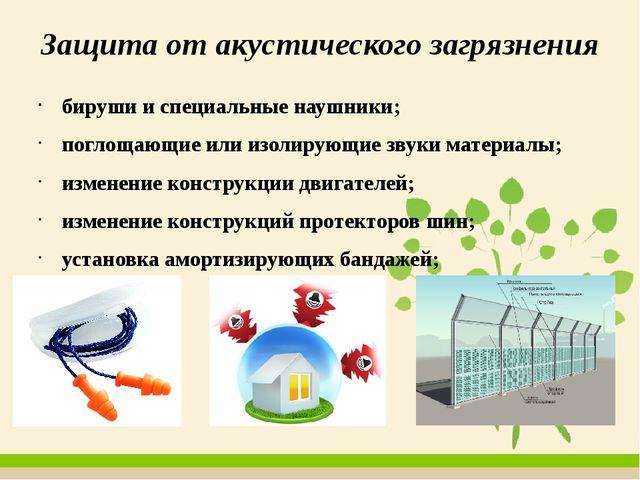 Защита от акустического загрязнения бируши и специальные наушники; поглощающи...