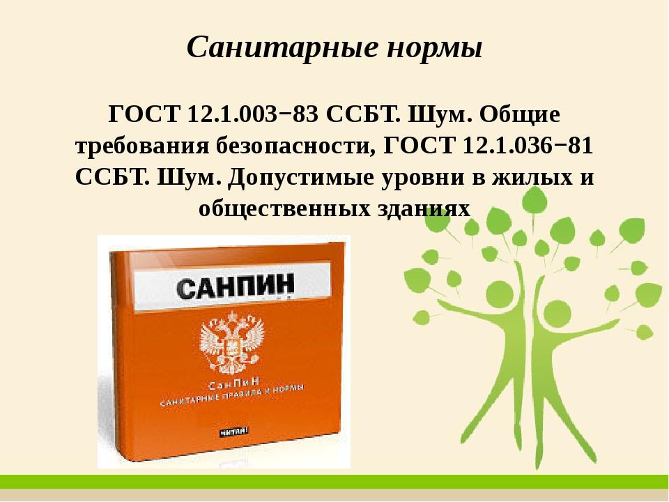 Санитарные нормы ГОСТ 12.1.003−83 ССБТ. Шум. Общие требования безопасности, Г...