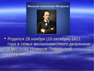 Родился 28 ноября (10 октября) 1821 года в семье мелкопоместного дворянина в