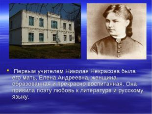 Первым учителем Николая Некрасова была его мать, Елена Андреевна, женщина о
