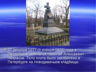 27 декабря 1877 (8 января 1878) года в Петербурге скончался Николай Алексеев