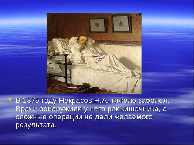 В 1875 году Некрасов Н.А. тяжело заболел. Врачи обнаружили у него рак кишечн...