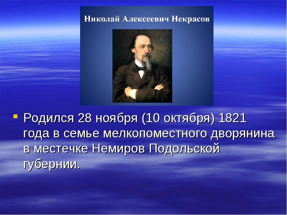 Родился 28 ноября (10 октября) 1821 года в семье мелкопоместного дворянина в...