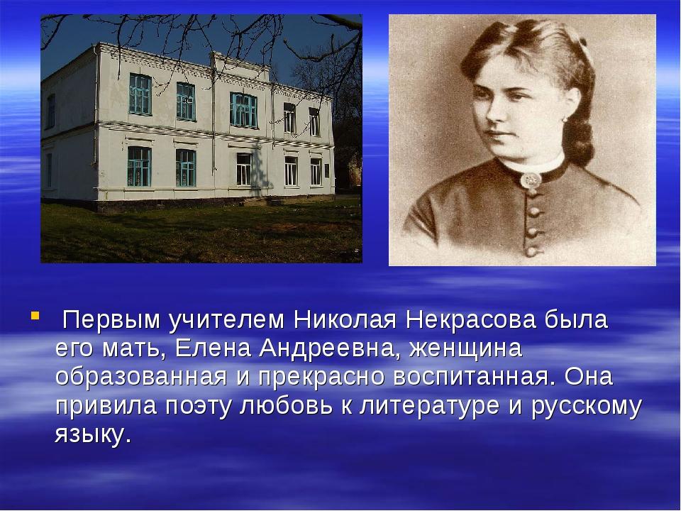 Первым учителем Николая Некрасова была его мать, Елена Андреевна, женщина о...