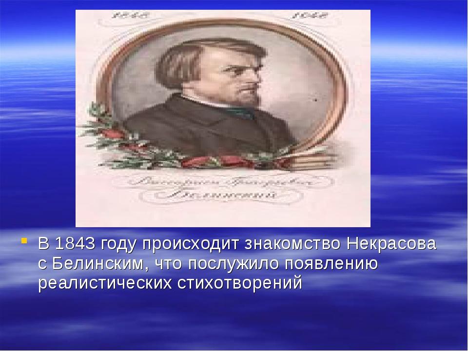 В 1843 году происходит знакомство Некрасова с Белинским, что послужило появл...
