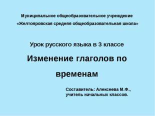 Муниципальное общеобразовательное учреждение «Желтояровская средняя общеобраз