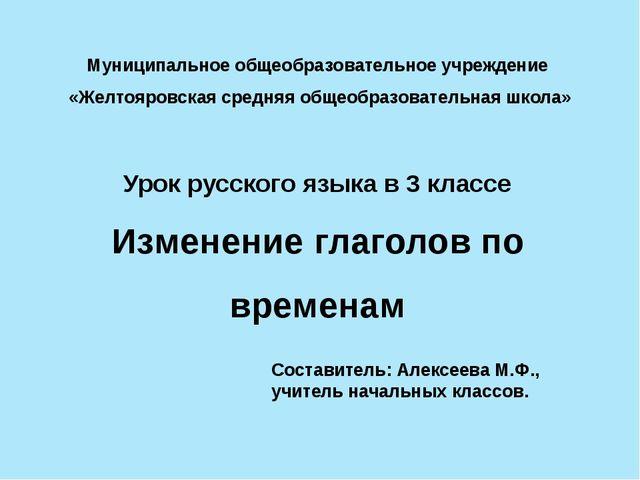Муниципальное общеобразовательное учреждение «Желтояровская средняя общеобраз...