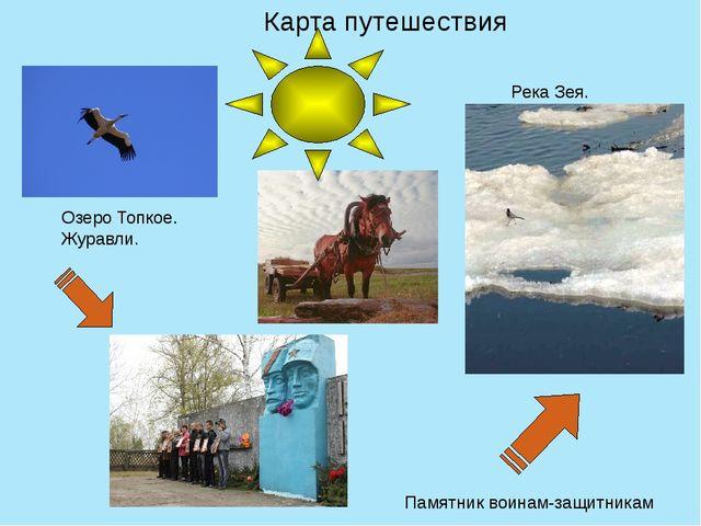 Озеро Топкое. Журавли. Памятник воинам-защитникам Река Зея. Карта путешествия