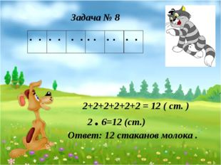 Задача № 8 2 . 6=12 (ст.) Ответ: 12 стаканов молока . 2+2+2+2+2+2 = 12 ( ст.