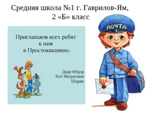 Средняя школа №1 г. Гаврилов-Ям, 2 «Б» класс Приглашаем всех ребят к нам в Пр