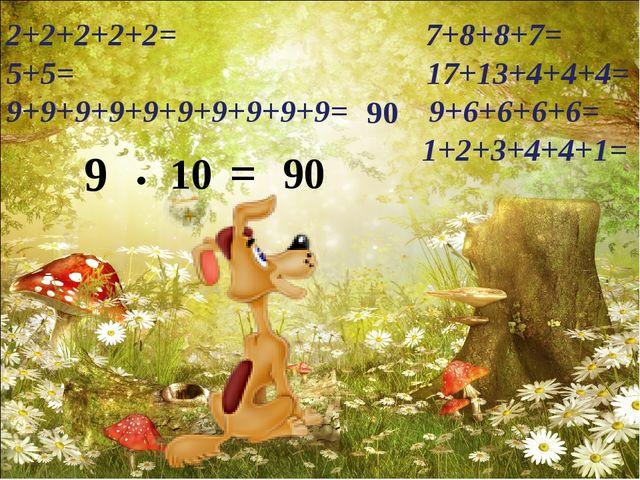 2+2+2+2+2= 7+8+8+7= 5+5= 17+13+4+4+4= 9+9+9+9+9+9+9+9+9+9= 9+6+6+6+6= 1+2+3+4...