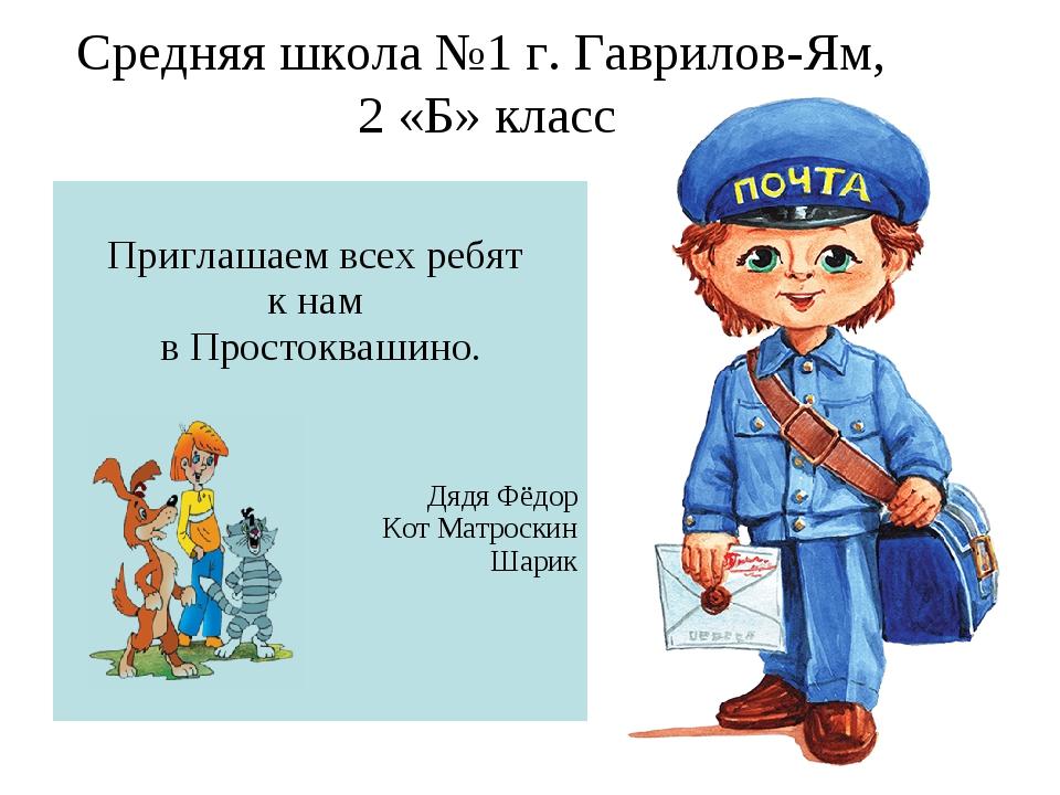 Средняя школа №1 г. Гаврилов-Ям, 2 «Б» класс Приглашаем всех ребят к нам в Пр...