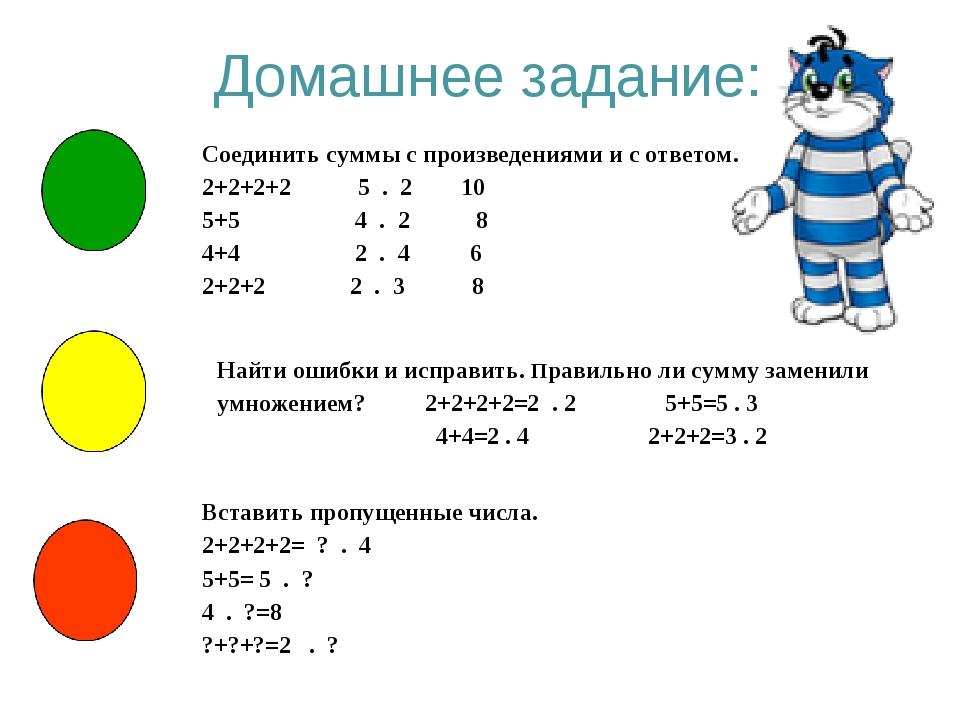 Домашнее задание: Соединить суммы с произведениями и с ответом. 2+2+2+2 5 . 2...